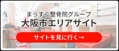 まっすぐ整骨院グループ大阪市サイトはこちら